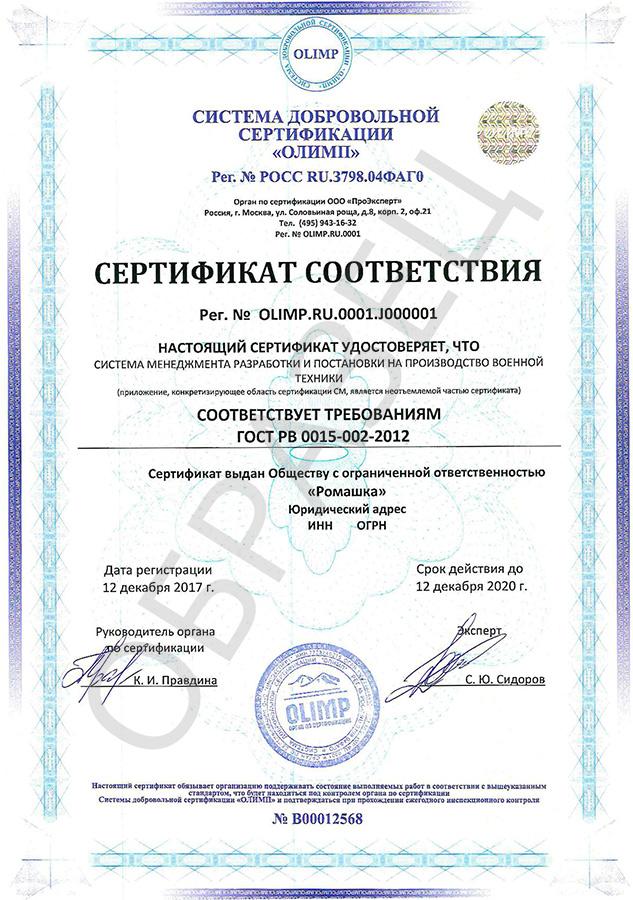 Сертификация по гост рв 0015-002-2012 екатеринбург получение сертификата исо 9001 2008