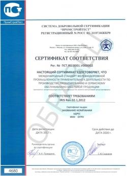 Образец сертификата соответствия IRIS Rev.02.1, 2012