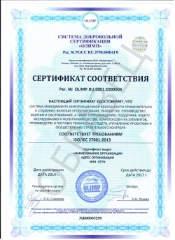 Образец сертификата соответствия ГОСТ Р ИСО/МЭК 27001-2006 (ISO/IEC 27001:2013)