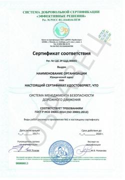 Образец сертификата соответствия ГОСТ Р ИСО 39001-2014 (ISO 39001:2012)