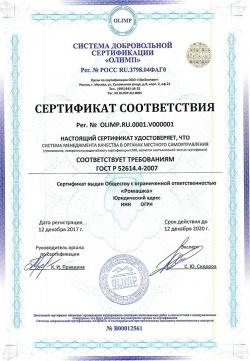 Образец сертификата соответствия ГОСТ Р 52614.4-2007