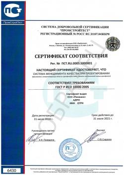 Образец сертификата соответствия ГОСТ Р ИСО 10006-2005