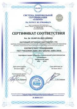 Образец сертификата соответствия ГОСТ Р ИСО/МЭК 25001-2017 (ISO/IEC 25001:2014)