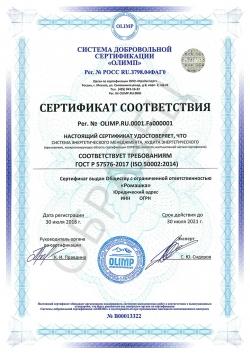 Образец сертификата соответствия ГОСТ Р 57576-2017 (ISO 50002:2014)