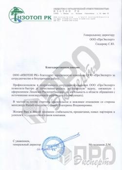 "ООО ""ИЗОТОП РК"""