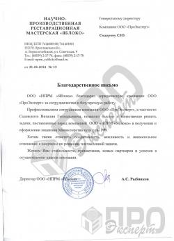 "ООО ""НПРМ ""Яблоко"""