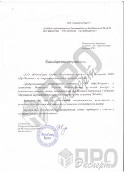 """ООО """"ОнегоСевер Групп"""""""