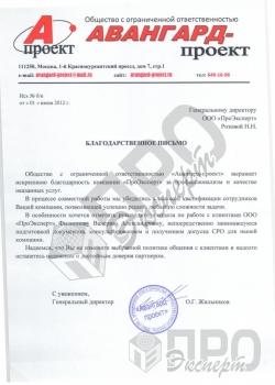 """ООО """"Авангард-проект"""""""
