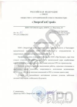 """ООО """"ЭнергоГазСтрой"""""""