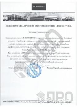 """ООО """"ВИРСОН ГРУПП"""""""