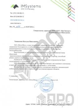 """ЗАО """"ИнтелМед"""""""