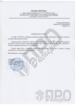 "ООО ИВП ""ПРОГРЕСС"""