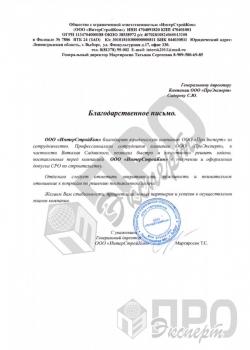 """ООО """"ИнтерСтройКом"""""""