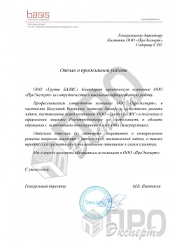 "ООО ""Группа БАЗИС"""