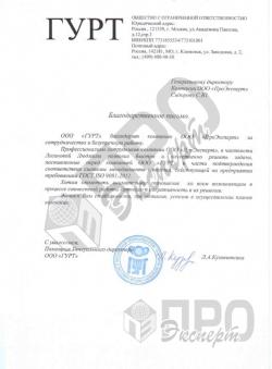 """ООО """"ГУРТ"""""""