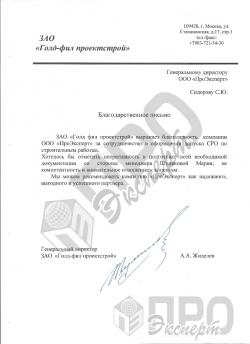 "ЗАО ""Голдфил проектстрой"""