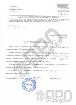 """ООО """"Защита"""""""