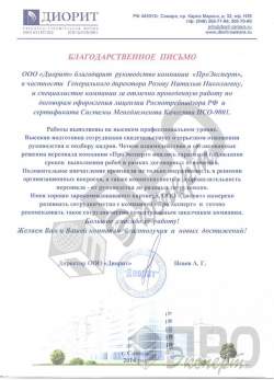 """ООО """"Диорит"""""""