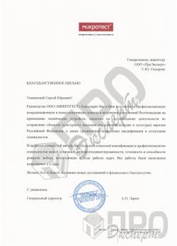 """ООО """"МИКРОТЕСТ"""""""