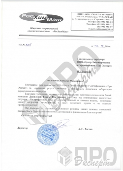"ООО ""РосХимМаш"""