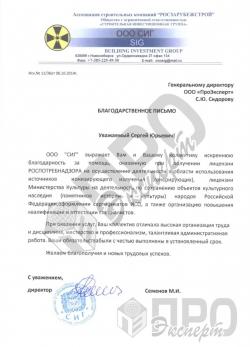 """ООО """"СИГ"""""""