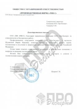 """ООО """"ПФ """"РИК-С"""""""
