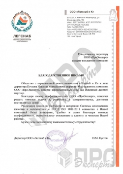 "ООО ""Легснаб и К"""