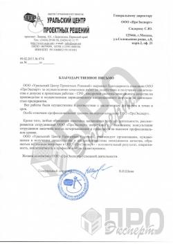"""ООО """"Уральский Центр Проектных Решений"""""""