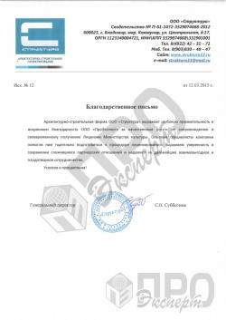 """ООО """"Структура"""""""