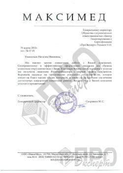 """ООО """"Максимед"""""""