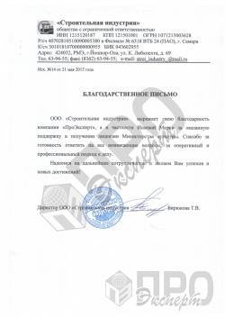 """ООО """"Строительная индустрия"""""""