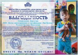 Областной Фонд по взаимодействию с детьми-сиротами и детьми, оставленными без по