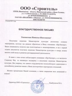 """ООО """"Строитель"""""""
