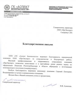 "ООО ""ГК ""Аспект безопасности"""