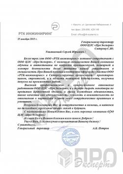"""ООО """"РТК-инжиниринг"""""""