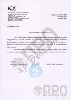 """ООО УК """"Старый Кремль"""""""
