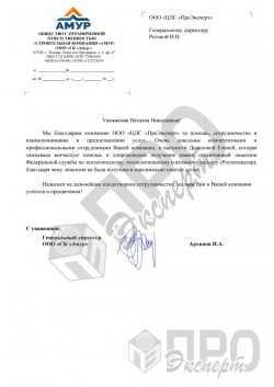 "ООО ""СК ""Амур"""