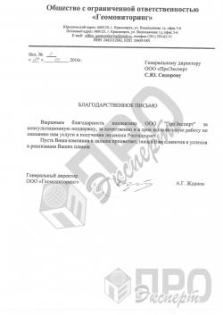 """ООО """"Геомониторинг"""""""