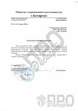 """ООО """"Астарта"""""""