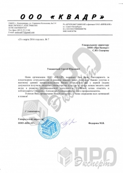 "ООО ""КВАДР"""