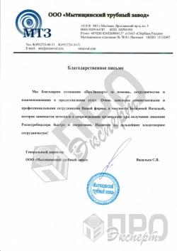 """ООО """"Мытищинский трубный завод"""""""