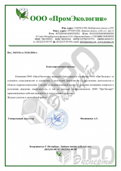 """ООО """"ПромЭкология"""""""