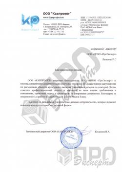 """ООО """"Кавпроект"""""""