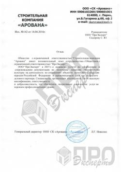 """ООО """"СК """"Арована"""""""