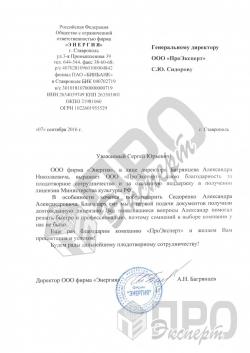 """ООО фирма """"Энергия"""""""