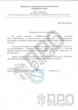 """ООО """"ЛенИнвестСтрой"""""""