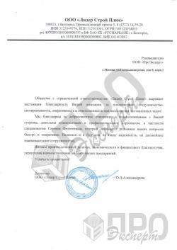"""ООО """"Лидер Строй Плюс"""""""