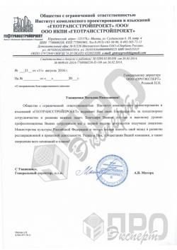 """ООО """"ГЕОТРАНССТРОЙПРОЕКТ"""""""