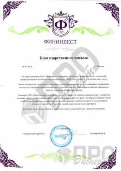 "ООО ""Фининвест"""