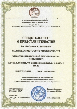 Свидетельство о представительстве АНО ДПО «СУЦ «Основа»